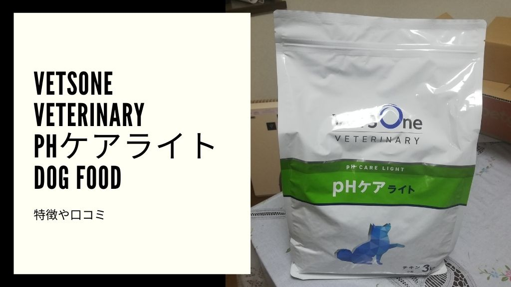 ベッツワンベテリナリー犬用pHケアライトの療法食!口コミは?実際に変えてみた結果は?